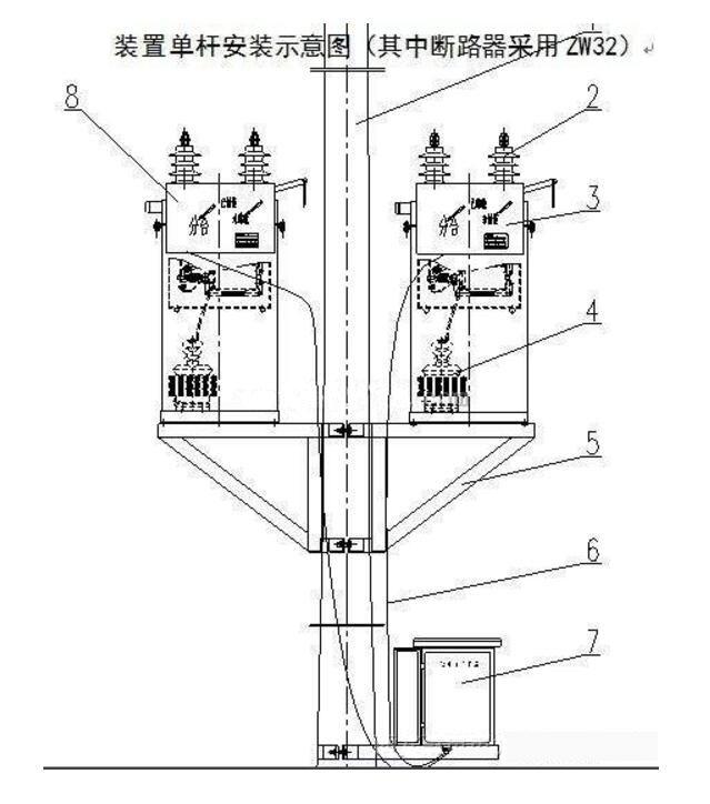 ZW8-12型柱上断路器总装图及单杆安装示意图2
