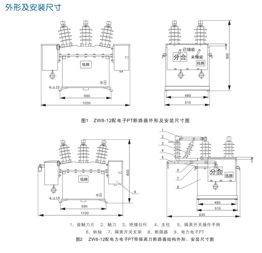 ZW8-12型柱上断路器总装图及单杆安装示意图